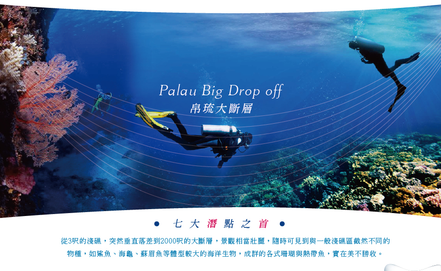 帛琉大斷層	palau	big	drop	off